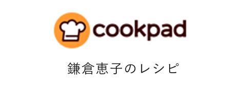 cookpad 鎌倉恵子のレシピ