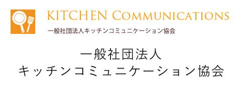 一般社団法人キッチン*コミュニケーション協会