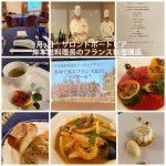 VOL.6181 サロンドポートピア フランス料理講座