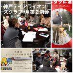VOL.5668 神戸テイアライオンズクラブの活動