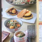 VOL6235 11月 ランチと料理教室の日程