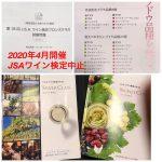 VOL.5997 ワイン検定中止