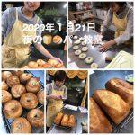 VOL.5947 夜のパン教室