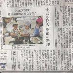 VOL.5781 神戸新聞に掲載していただきました。