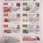 VOL.5678 鍵庄貴崎店 節分祭りフェア