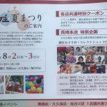 VOL.5821 鍵庄夏祭り8月2日3日