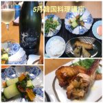 VOL.5760 韓国料理講座