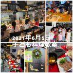 VOL.6164 子ども料理教室