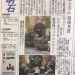 VOL5641  忘備録→孫ちゃんが新聞に掲載されました。