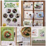 VOL.5817  ひめしんスマイルレシピ掲載