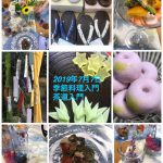 VOL.5802 季節料理入門&茶道入門