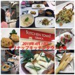 VOL.5737 クリナップキッチンタウン 大阪