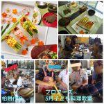 VOL.5748 子ども料理教室