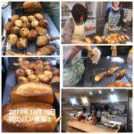 VOL.5875 夜のパン教室集中コース初級6回分で1万円