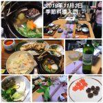 VOL.5893 季節料理入門