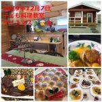 VOL.5914 子ども料理教室のクリスマスパーティ案内