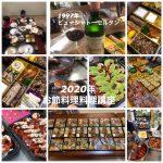 VOL.5931 お節料理講座