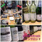 VOL.5967 2月のワインサロンテーマは日本
