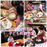 VOL.5981 子ども料理教室