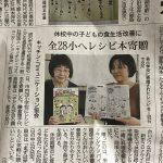 VOL.6001神戸新聞に掲載して頂きました。