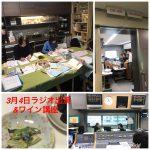 VOL.5709ラジオ関西卒業