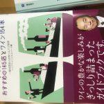VOL.5727 ソムリエ協会50周年記念 ワインガイドブック発売