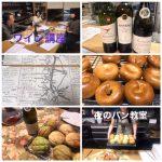 VOL.5866 ワイン講座&夜のパン教室