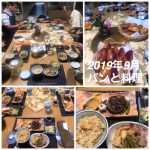VOL.5851 シニア&パンと料理の教室